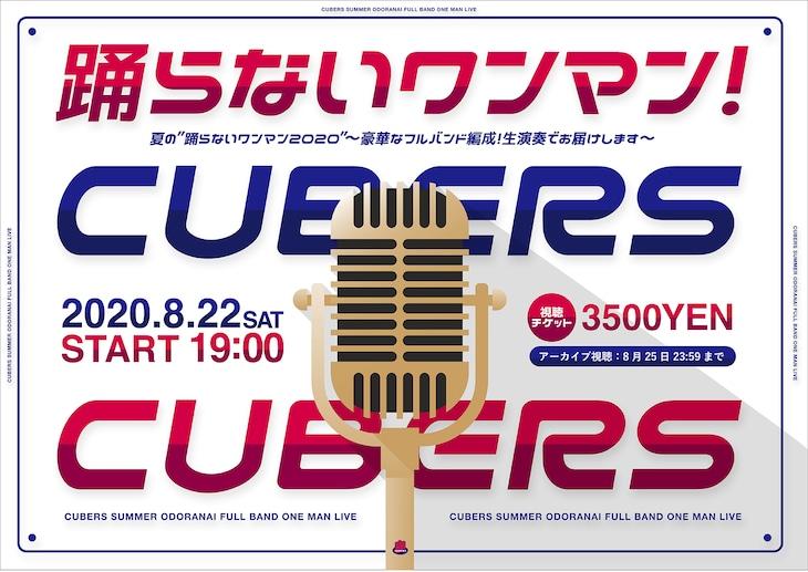 """CUBERS「夏の""""踊らないワンマン2020"""" ~豪華なフルバンド編成!生演奏でお届けします~」告知ビジュアル"""