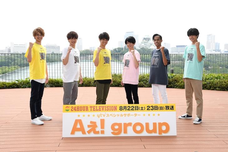 「24時間テレビ43 動く」読売テレビスペシャルサポーターのAぇ! group。(c)読売テレビ