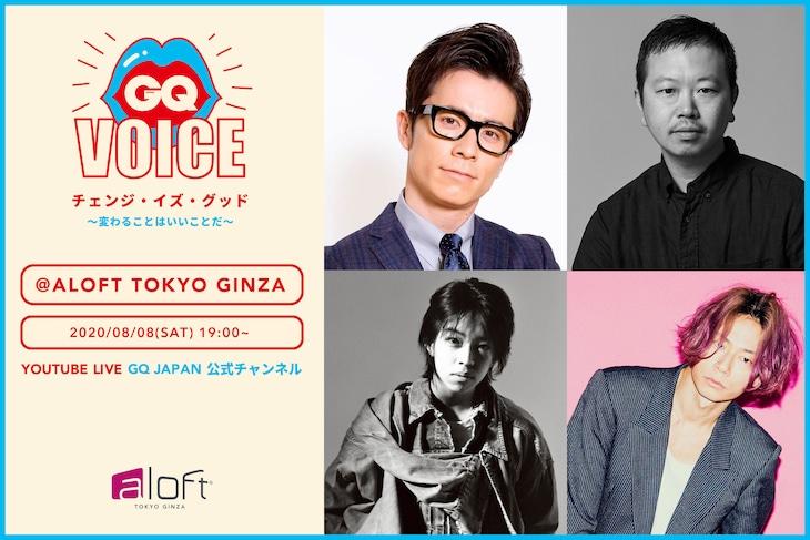 「GQ VOICE:チェンジ・イズ・グッド~変わることはいいことだ~ @ALOFT TOKYO GINZA」告知用ビジュアル