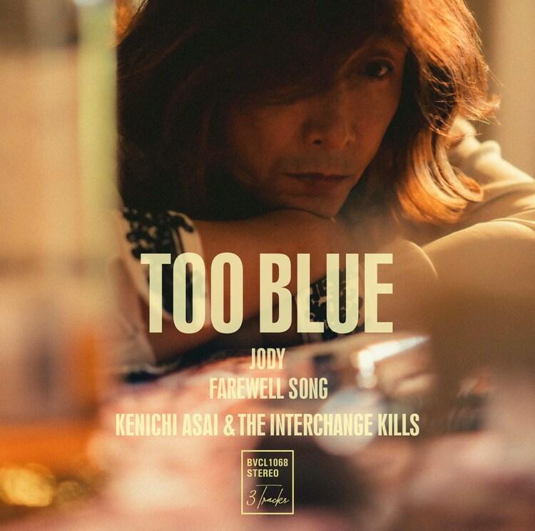 浅井健一 & THE INTERCHANGE KILLS「TOO BLUE」通常盤ジャケット