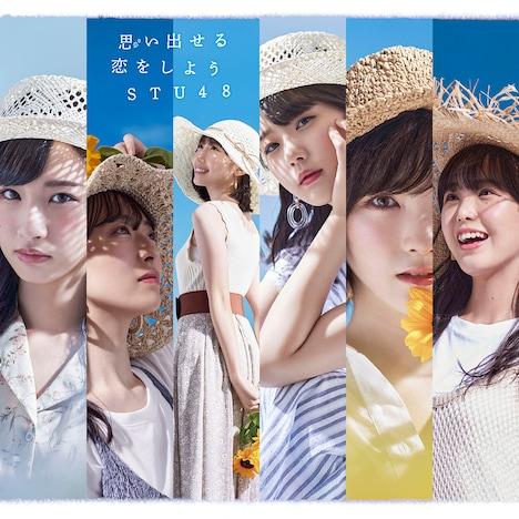 STU48「思い出せる恋をしよう」Type A初回限定盤ジャケット (c)You, Be Cool! / KING RECORDS