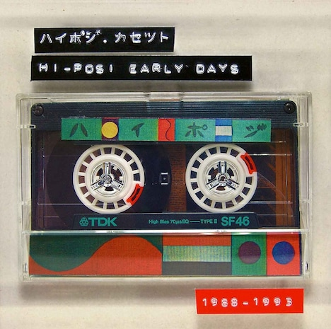hi-posi「ハイポジ・カセット 〜hi-posi early days 1988-1993〜」ジャケット