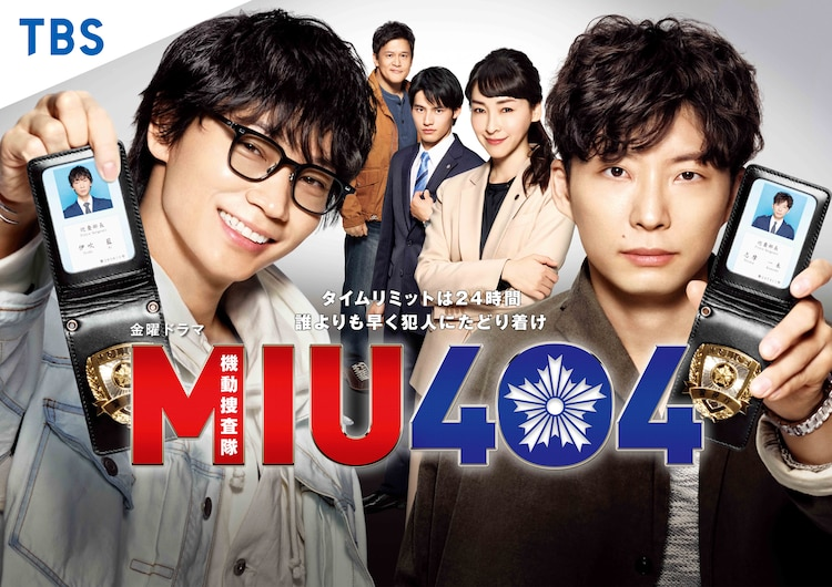 「MIU404」ビジュアル