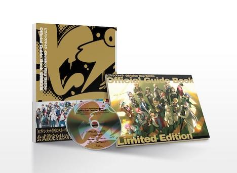 「ヒプノシスマイク-Division Rap Battle- Official Guide Book」展開写真