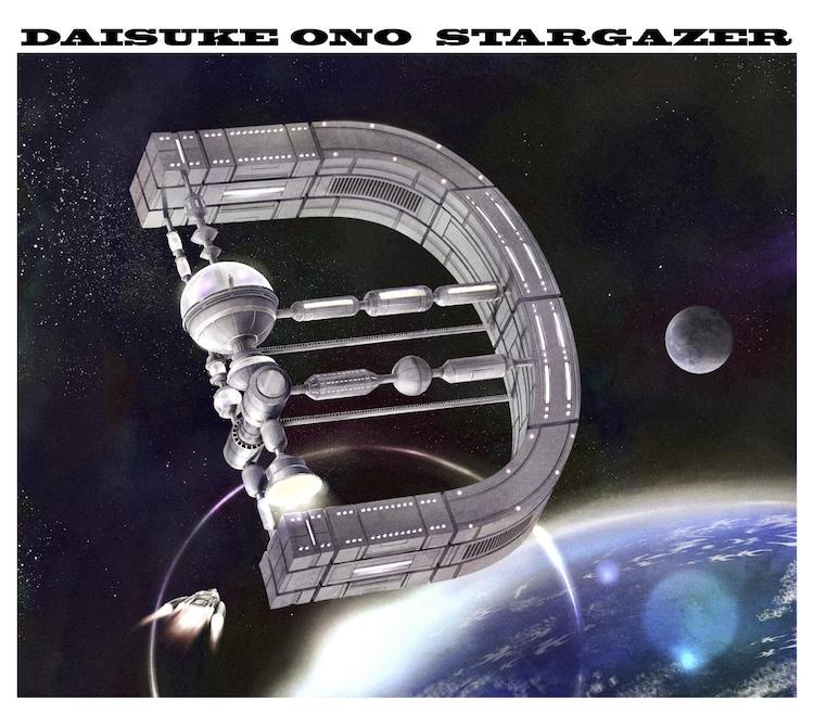 小野大輔「STARGAZER」Blu-ray付き限定盤ジャケット