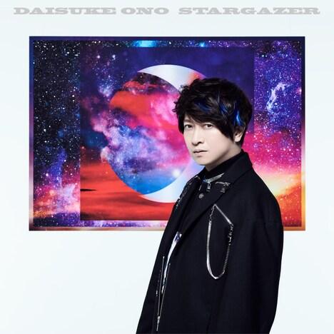 小野大輔「STARGAZER」通常盤ジャケット