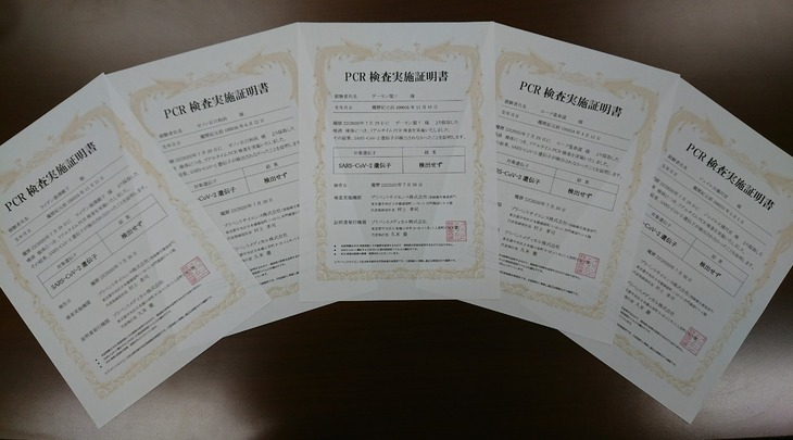 聖飢魔II全構成員の検査実施証明書。