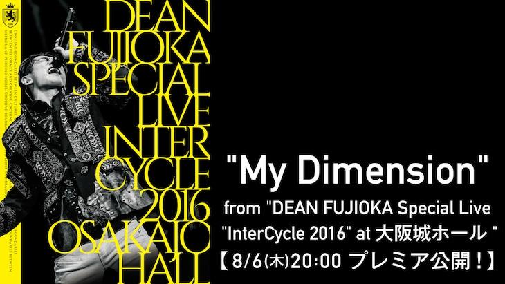 DEAN FUJIOKA「My Dimension」ライブ映像公開告知ビジュアル