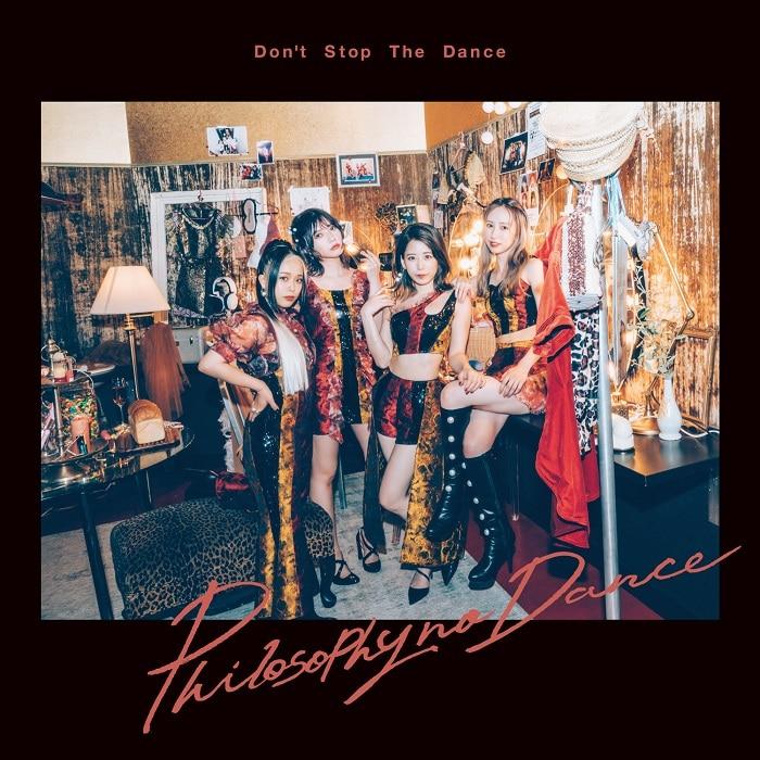 フィロソフィーのダンス「ドント・ストップ・ザ・ダンス」初回限定盤Bジャケット