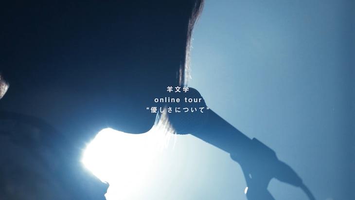 """「羊文学 online tour """"優しさについて""""」ハイライト映像より。"""
