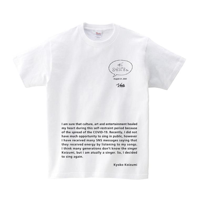 「唄うコイズミさん」Tシャツビジュアル