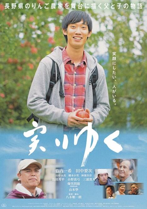 映画「実りゆく」ポスタービジュアル (c)「実りゆく」製作委員会