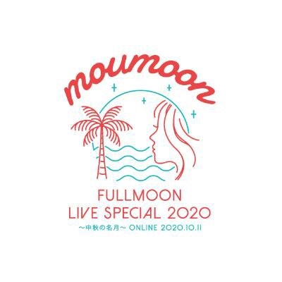 「moumoon FULLMOON LIVE SPECIAL 2020 ~中秋の名月~ ONLINE 2020.10.11」ロゴ
