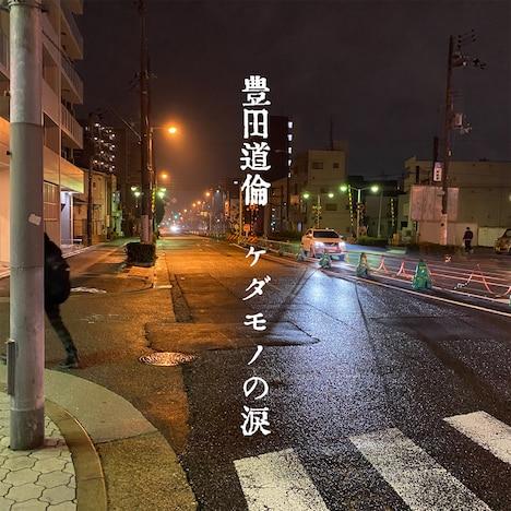 豊田道倫「ケダモノの涙」配信ジャケット