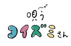 「唄うコイズミさん」ロゴ