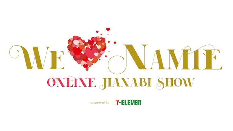 「WE ▼ NAMIE ONLINE HANABI SHOW supported by セブン-イレブン」ロゴ