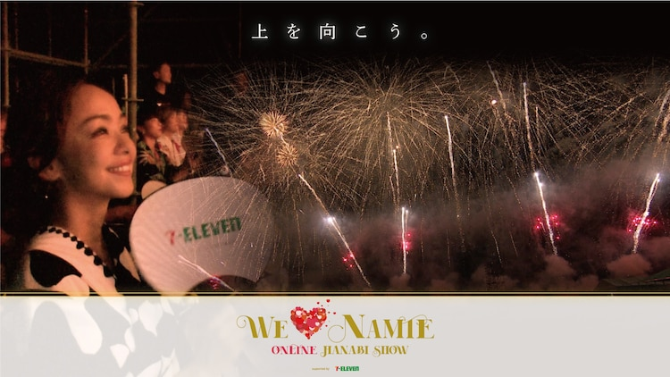 「WE ▼ NAMIE ONLINE HANABI SHOW supported by セブン-イレブン」メインビジュアル