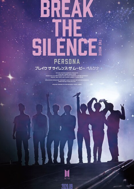 「BREAK THE SILENCE: THE MOVIE」ポスタービジュアル (c)Big Hit Entertainment All Rights Reserved.