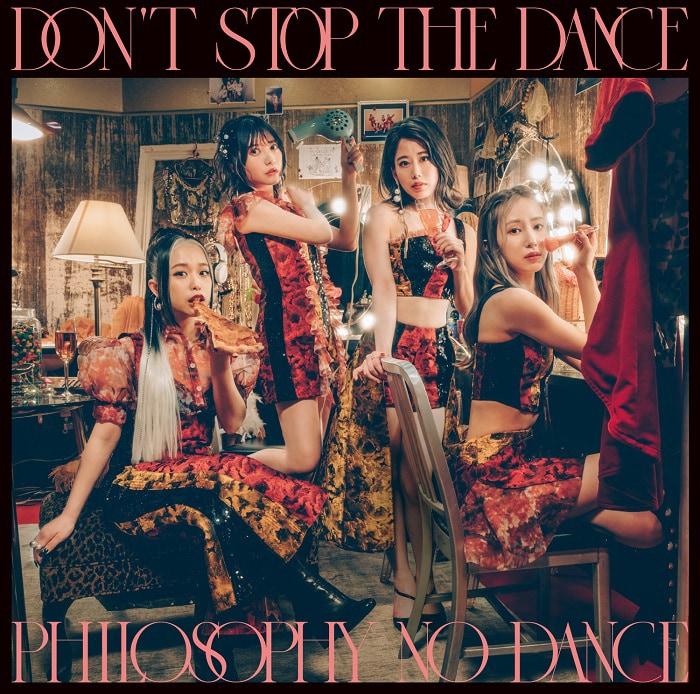 フィロソフィーのダンス「ドント・ストップ・ザ・ダンス」通常盤ジャケット
