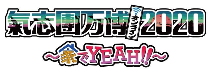 「氣志團万博2020 ~家でYEAH!!~」ロゴ
