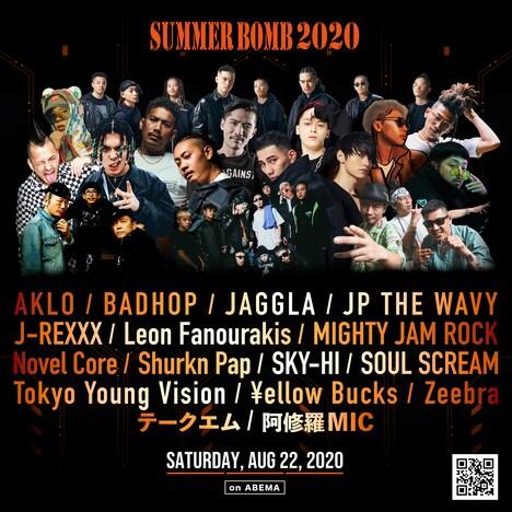 「SUMMER BOMB 2020 ONLINE」告知ビジュア (c)AbemaTV,Inc.