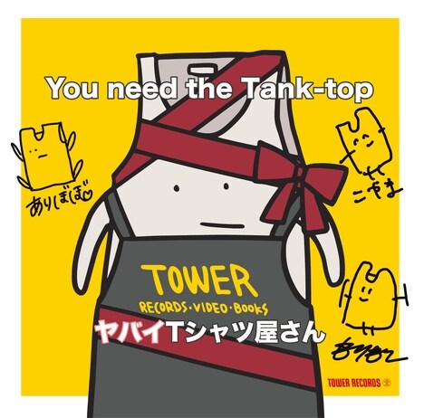 ヤバイTシャツ屋さん「You need the Tank-top」タワーレコードオリジナルアナザージャケット
