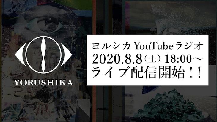 「ヨルシカ YouTubeラジオ」告知ビジュアル