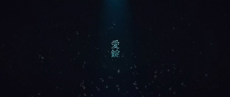 LiSA「愛錠」リリックビデオのワンシーン。