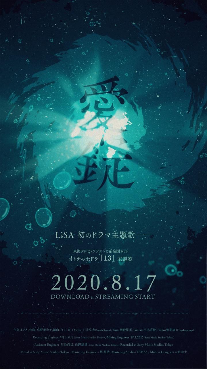 LiSA「愛錠」告知ビジュアル