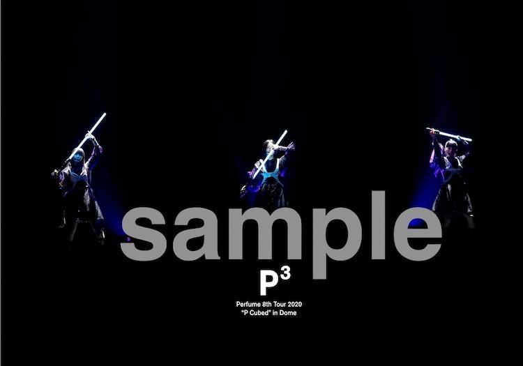 "Perfume「Perfume 8th Tour 2020 ""P Cubed"" in Dome」HMVおよびHMV&BOOKS online特典ポスターのデザイン。"