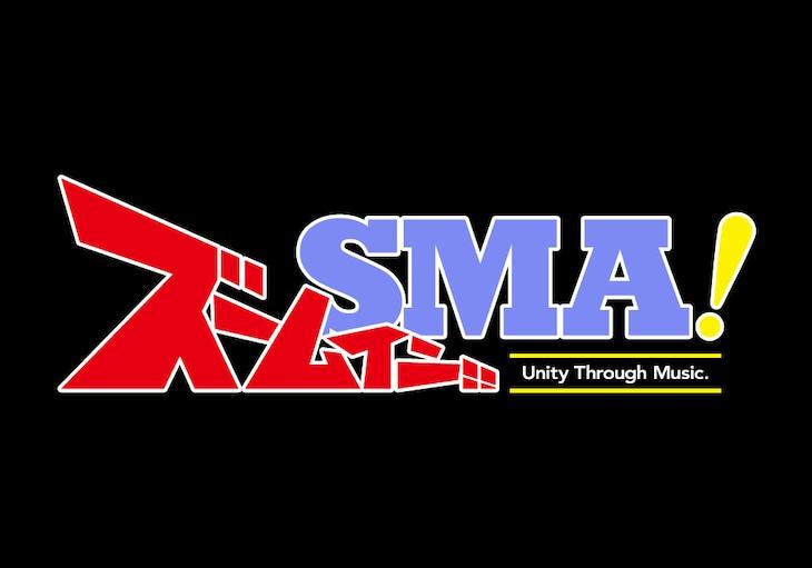 「ズームイン!!SMA!」ロゴ