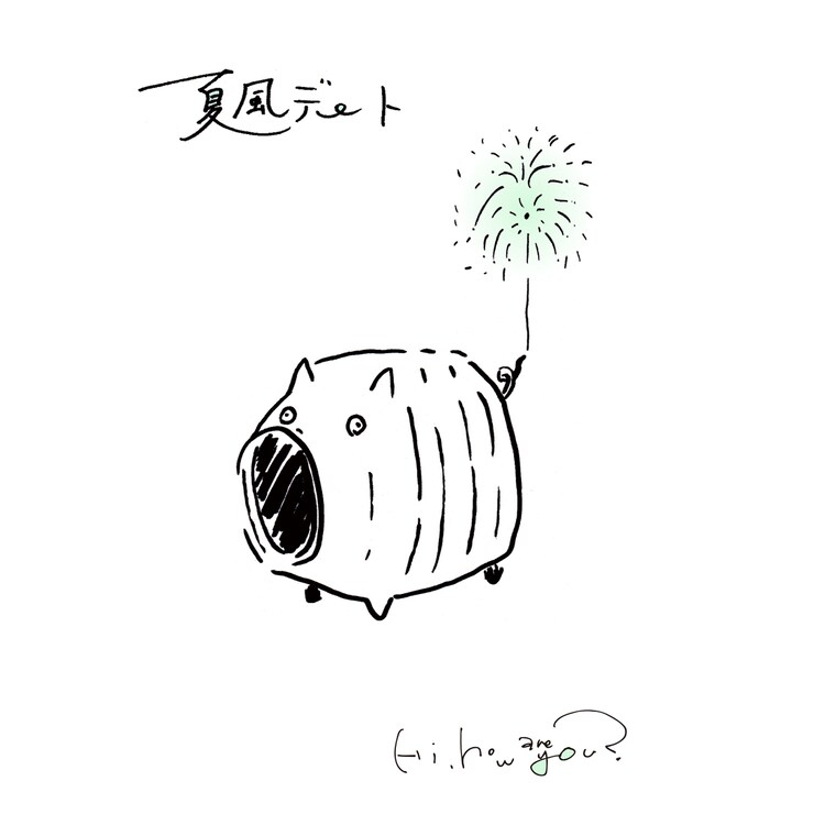 Hi,how are you?「夏風デート」配信ジャケット