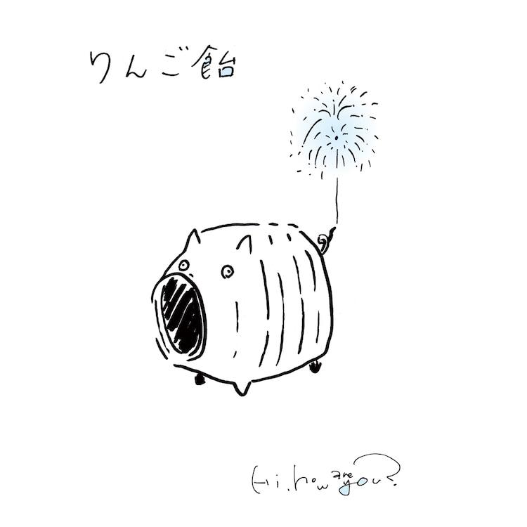 Hi,how are you?「りんご飴」配信ジャケット