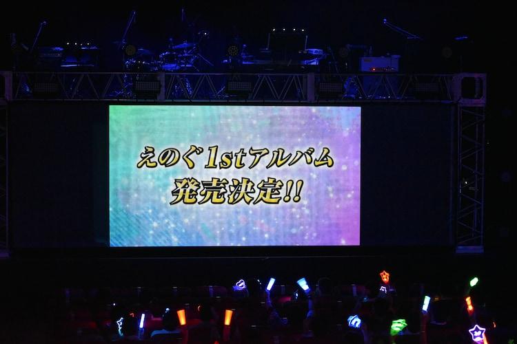 スクリーンに映し出された1stアルバム発売決定の知らせ。