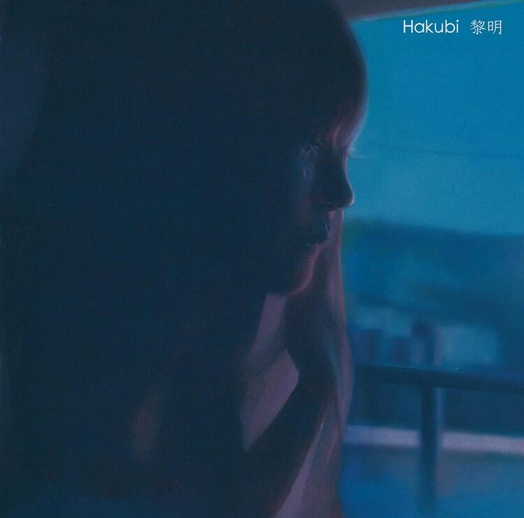 Hakubi「黎明」ジャケット