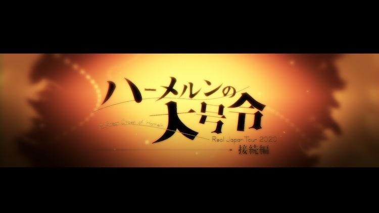 YouTube Live「Reol Japan Tour 2020 ハーメルンの大号令 -接続編- 」サムネイル