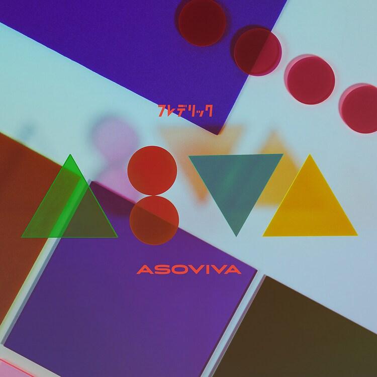 フレデリック「ASOVIVA」初回限定盤ジャケット