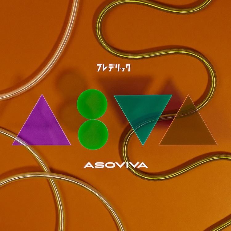 フレデリック「ASOVIVA」通常盤ジャケット
