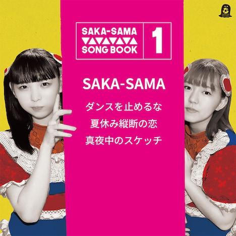 SAKA-SAMA「SAKA-SAMA SONG BOOK 1」ジャケット