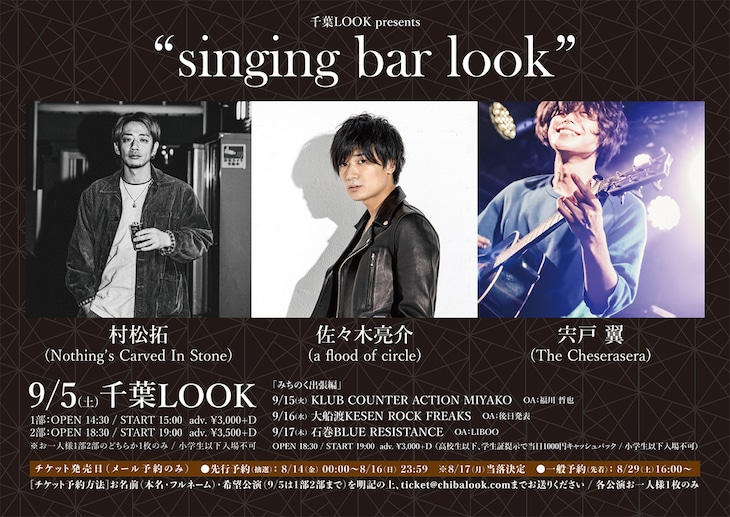 「singing bar look」「singing bar look みちのく出張編」告知用ビジュアル