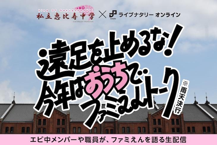 ライブナタリー オンライン「遠足を止めるな!今年はおうちでファミえんトーク」キービジュアル