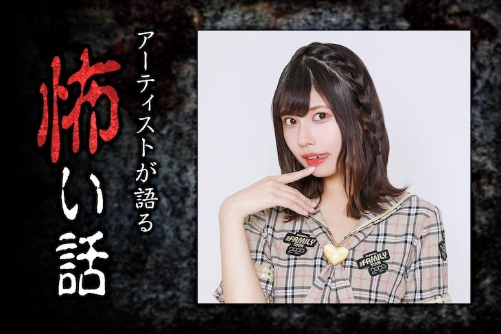 「アーティストが語る怖い話」第5夜 語り部:鹿目凛(でんぱ組.inc)