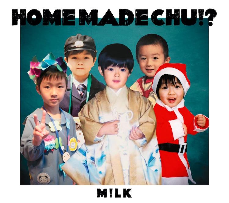 M!LK「HOME MADE CHU!?」FC限定盤ジャケット