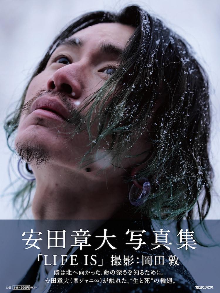 「安田章大写真集 LIFE IS」表紙画像(撮影:岡田敦) (c)マガジンハウス