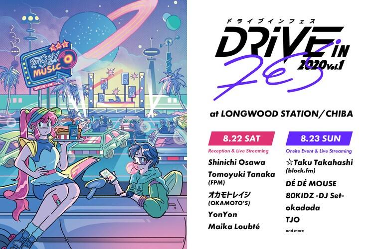 「ドライブインフェス DRIVE IN FESTIVAL VOL.1」告知ビジュアル