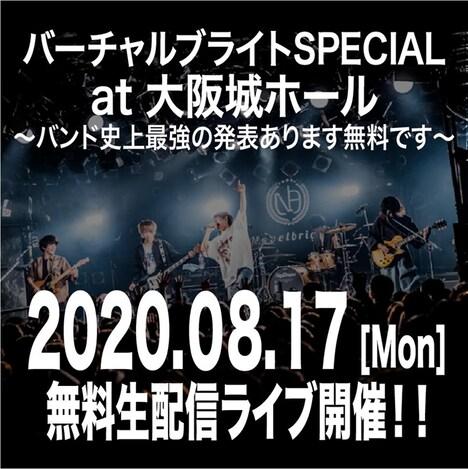 Novelbright「バーチャルブライト SPECIAL at 大阪城ホール~バンド史上最強の発表あります無料です~」告知ビジュアル