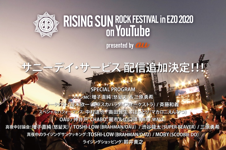 「RISING SUN ROCK FESTIVAL 2020 in EZO on YouTube」告知ビジュアル