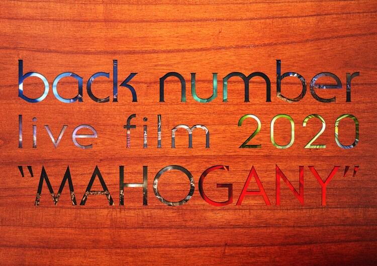 "back number「back number live film 2020 ""MAHOGANY""」キービジュアル"