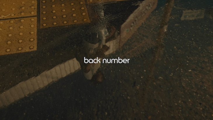 back number「水平線」リリックビデオより。