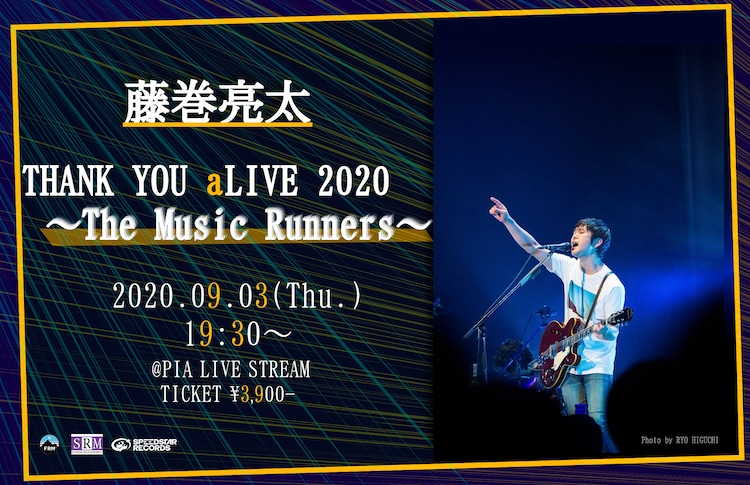 藤巻亮太「THANK YOU aLIVE 2020 〜The Music Runners〜」告知用ビジュアル